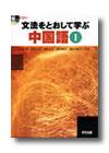 『文法をとおして学ぶ中国語《Ⅰ》』