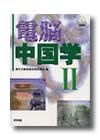 『電脳中国学Ⅱ』