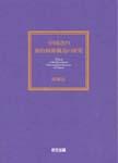中国語の量的修飾構造の研究