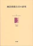 湘語蔡橋方言の研究