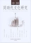 中国同時代文化研究3