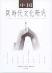 中国同時代文化研究5
