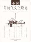 中国同時代文化研究2