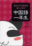 ... を楽しく学ぶ 中国語一年生