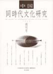 中国同時代文化研究1