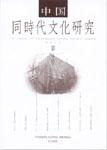 中国同時代文化研究4