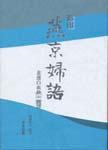 印影 燕京婦語