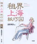 上海紙巧図