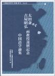 太田・古谷還暦記念