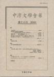 中唐2009