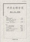 中唐2006