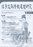 漢字文献情報処理研究第13号