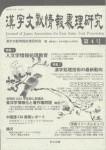 漢字文献情報処理研究第4号