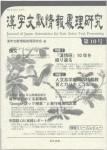 漢字文献情報処理研究第10号