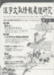 漢字文献情報処理研究第7号