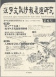 漢字文献情報処理研究第6号