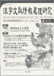漢字文献情報処理研究第5号