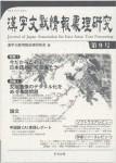 漢字文献情報処理研究第9号