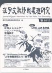 漢字文献情報処理研究第14号