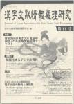 漢字文献情報処理研究第11号