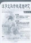 漢字文献情報処理研究第12号