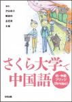 さくら大学中国語_表紙(印刷用)0409