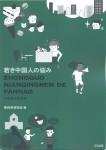 若き中国人の悩み