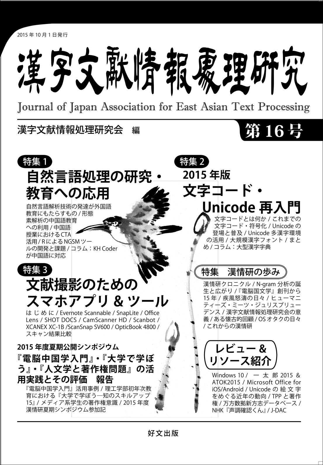 JJ_16_表紙(印刷用)