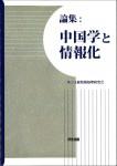中国学と情報化
