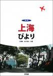 新訂版 上海びより