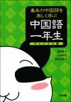 中国語一年生キャンパス篇