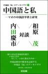 中国語と私1