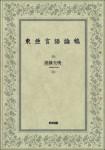 東亜言語論稿