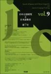 日中言語9