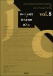 日中言語8