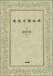 漢語音韻論稿
