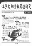 漢情研17