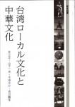 台湾ローカル文化と中華文化