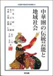 中華圏の伝統芸能と地域社会