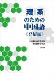 理系のための中国語_発展編_表紙(印刷用)