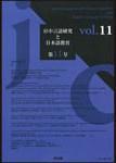 日中言語Vol.11縦